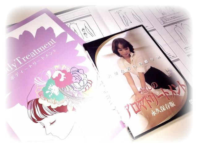 テキスト&DVD